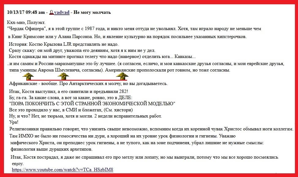 Гущин Вадим Вад. о Крылове