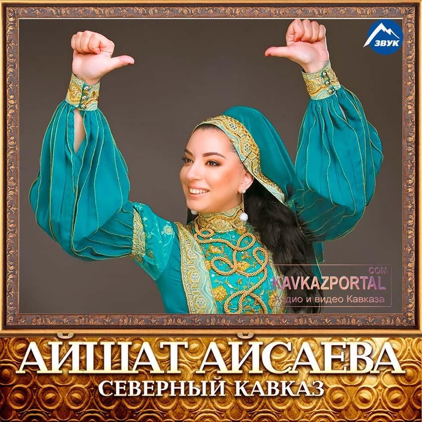 Современная грузинская музыка скачать бесплатно mp3