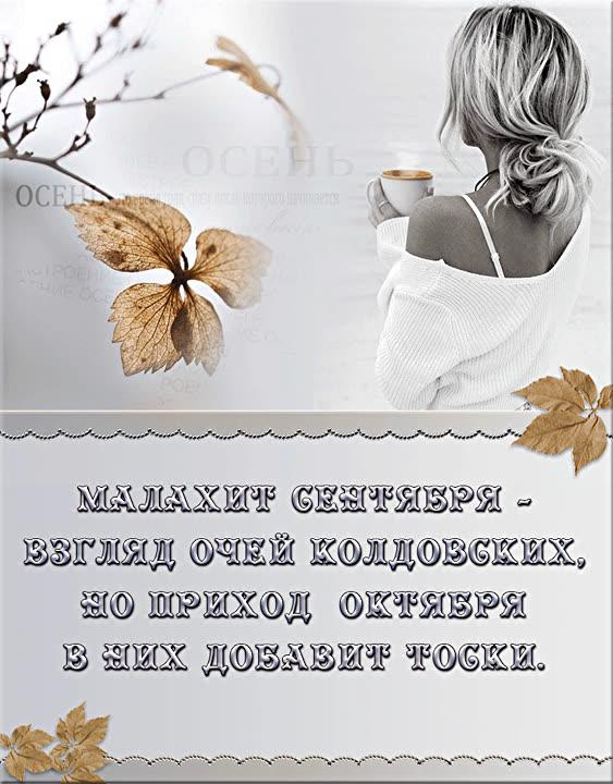 Малахит сентября - взгляд очей колдовских.