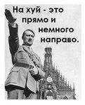 Нахуй— это прямо инемного направо (Hitler version).jpg