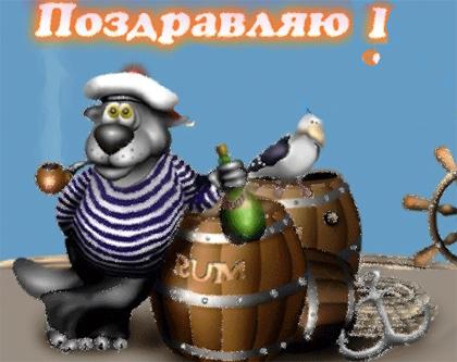Открытка. День рождения российского военно-морского флота открытки фото рисунки картинки поздравления