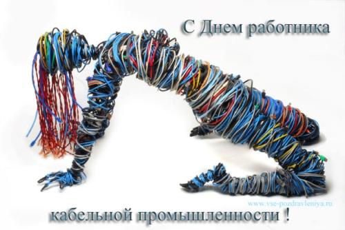 Открытки. День кабельной промышленности. Поздравляю вас открытки фото рисунки картинки поздравления