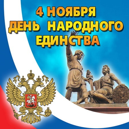 Открытка. День народного единства. Герб, памятник