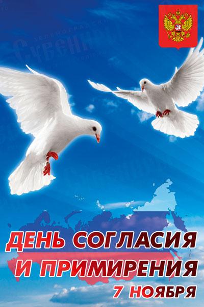 День согласия и примирения. 7 ноября. Голуби летят в небе
