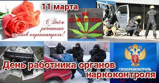 Открытки День работника органов наркоконтроля. С праздником!