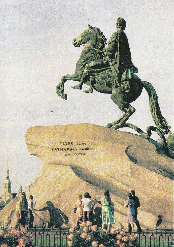 Ленинград. Памятник Петру I.