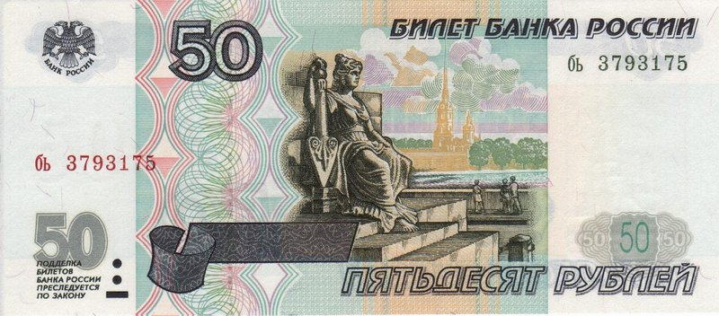 Banknote_50_rubles_(1997)_front.jpg