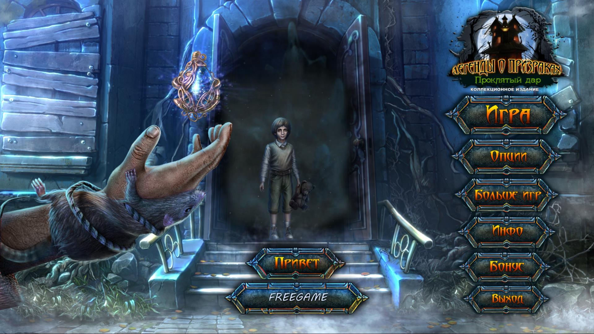 Легенды о призраках 11: Проклятый дар. Коллекционное издание | Haunted Legends 11: The Cursed Gift CE (Rus)