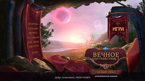 Вечное путешествие 8: Горящее небо. Коллекционное издание | Amaranthine Voyage 8: The Burning Sky CE (Rus)