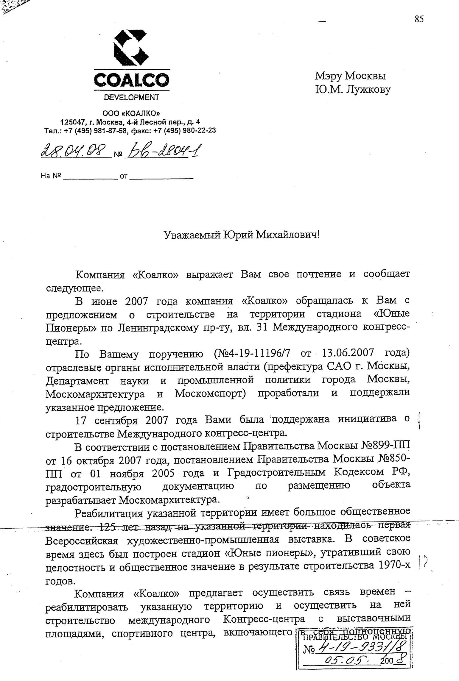 Pismo Anisimov 1s.jpg
