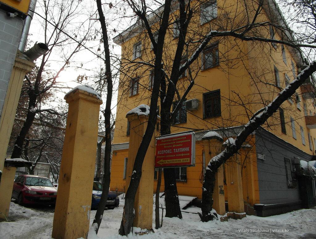 Старые ворота во двор, улица Гоголя, Алматы.