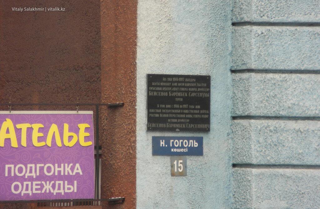 Гоголя, дом 15.