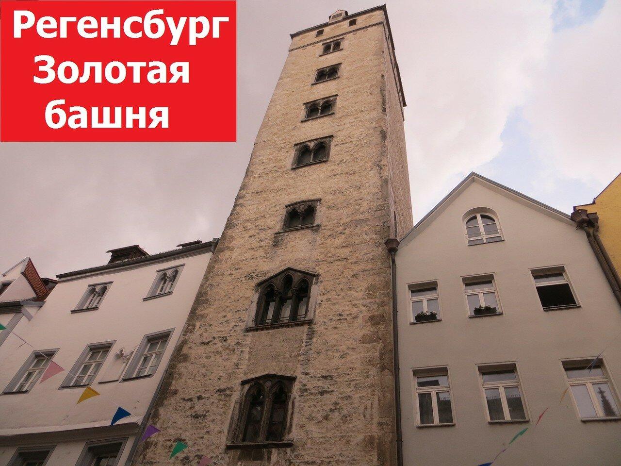 Регенсбург. Золотая башня - Der Goldene Turm. Аудио-видео-гид на русском языке