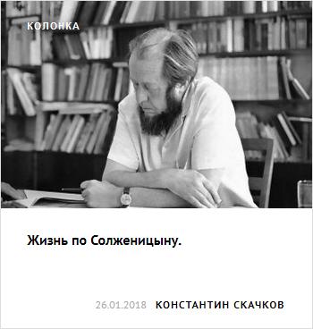 20180126-Константин Скачков-Жизнь по Солженицыну