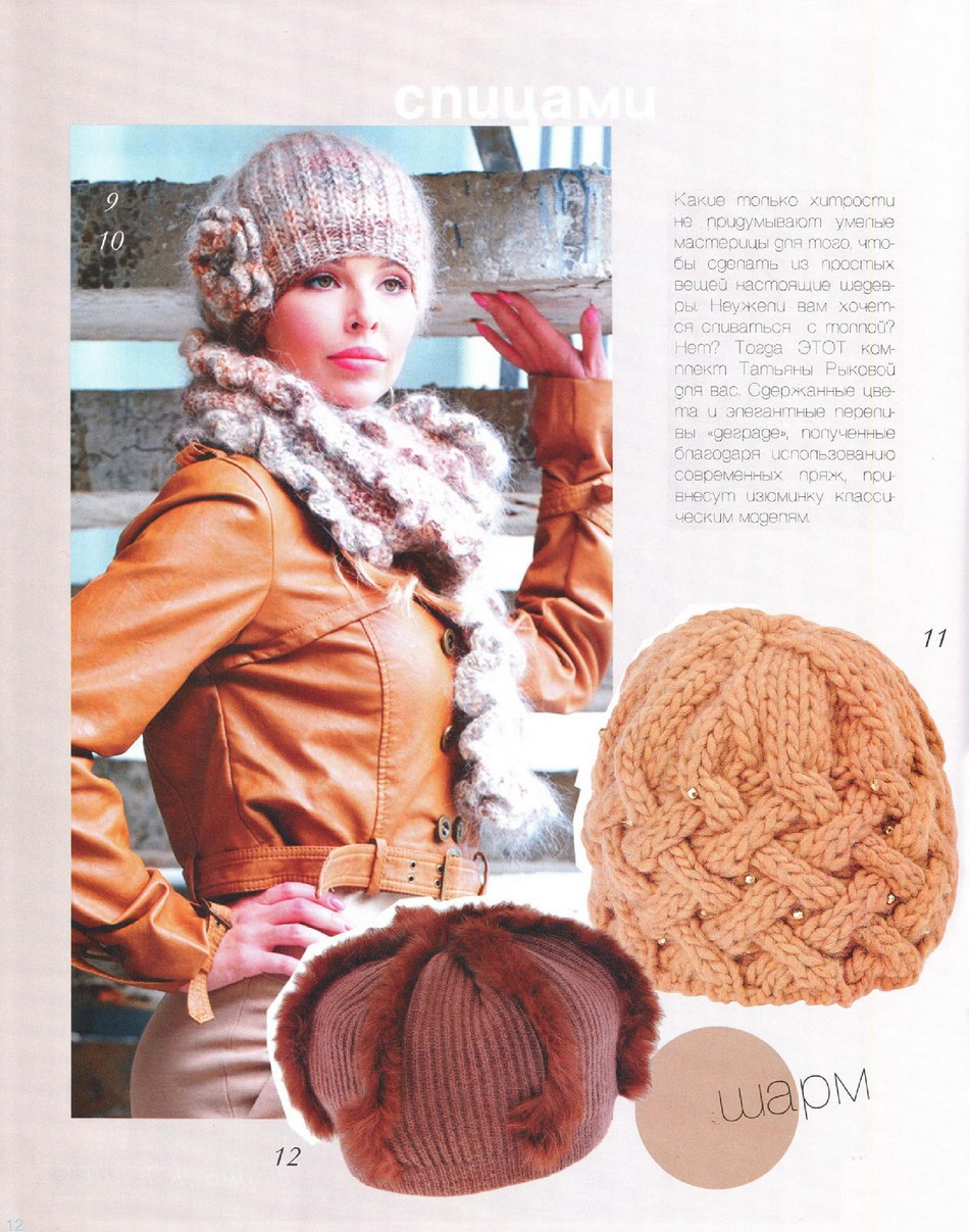 Вязания шапок спицами из журналов