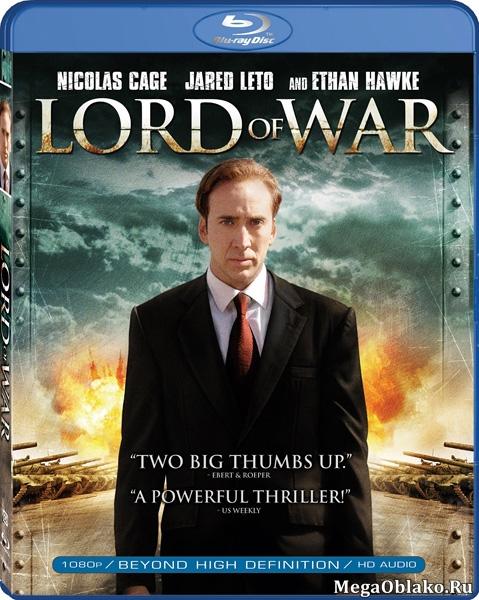 Оружейный барон / Lord of War (2005/BDRip/HDRip)