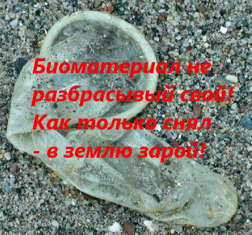 Condom2.jpg