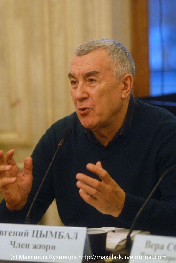 Евгений Цымбал