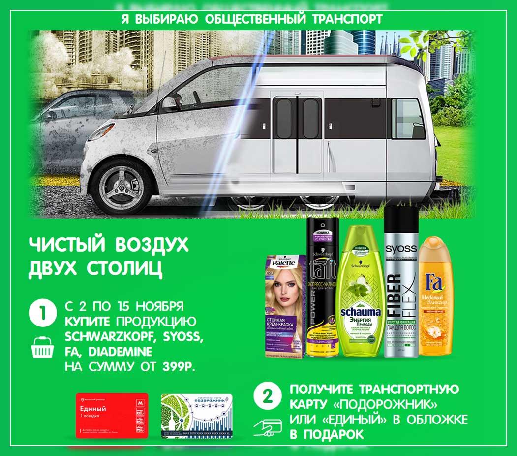 Акция Лента 2017 на eco-promo.ru