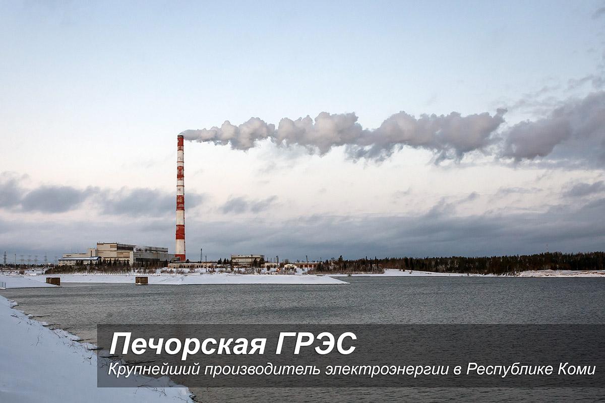 """Печорская ГРЭС, """"Интер РАО — Электрогенерация"""""""