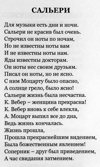 Ираида Романова МОЦАРТ 5 350.jpg