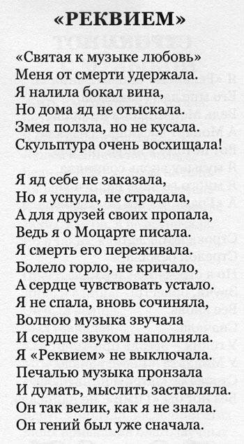 Ираида Романова МОЦАРТ 9 350.jpg