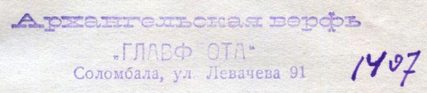 Золя_штамп_600.jpg