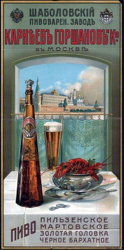 000200-dorevolyutsionnaya-reklama-1900_1917_11.jpg
