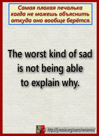 Самая плохая печалька когда не можешь объяснить откуда оно вообще берется. красная рамка