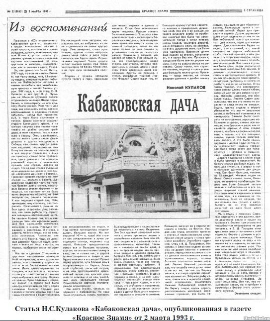 dacha-kabakova-1.jpg