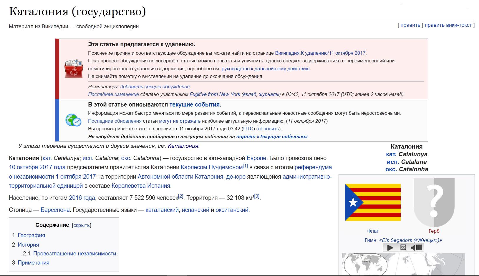 Война за независимость Каталонии в Википедии
