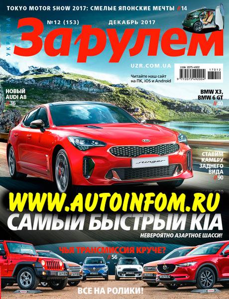 Журнал За рулем №12 (декабрь 2017) Украина