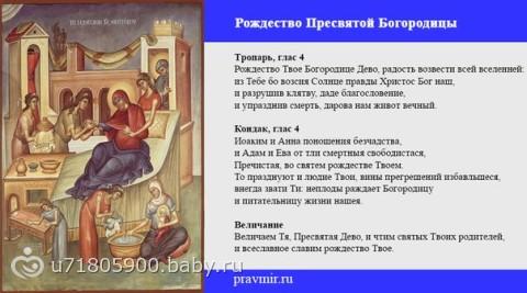 21 сентября- Рождество Пресвятой Богородицы. С праздником!