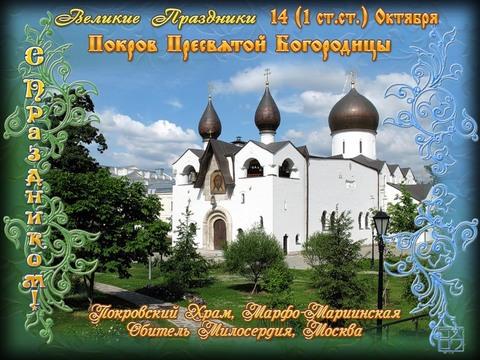 Открытки.Покров.Покровский храм открытки фото рисунки картинки поздравления