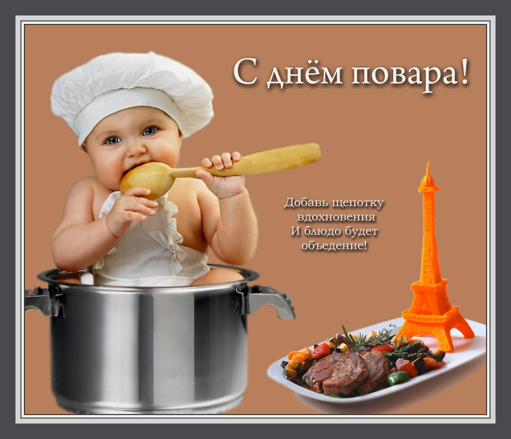 С Днем повара!