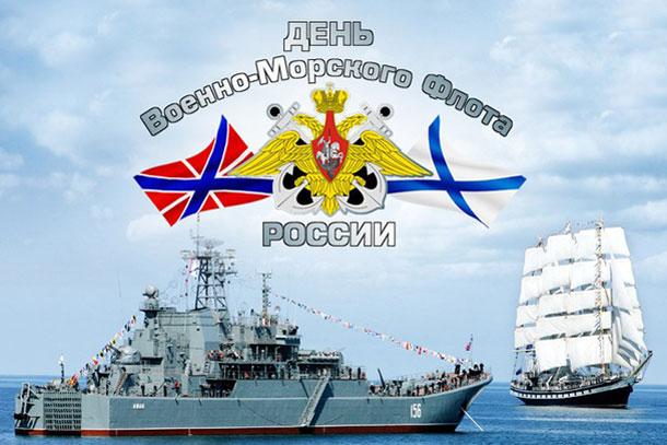 Открытки. День основания ВМФ России. Поздравляем!