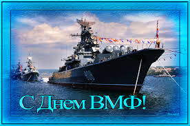 Открытки. День основания ВМФ России. Поздравляю вас