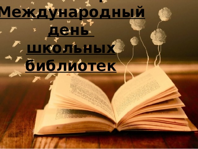 Открытки. Международный день школьных библиотек. Поздравляю