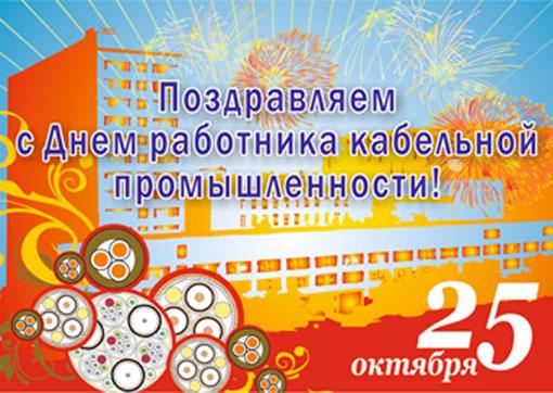 Открытки. День кабельной промышленности. Поздравляем! открытки фото рисунки картинки поздравления