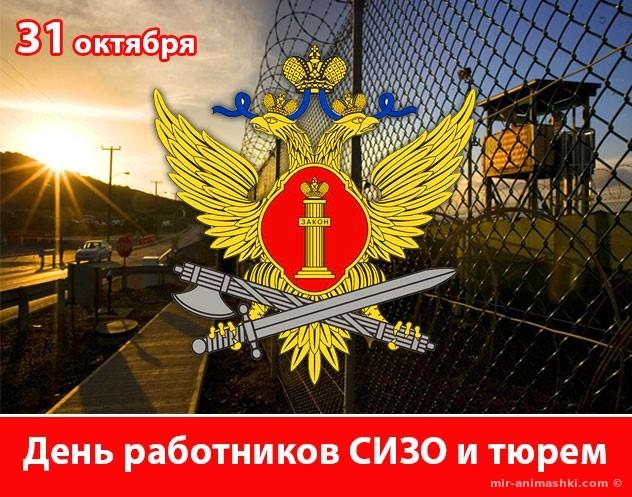 31 октября. День работников СИЗО и тюрем