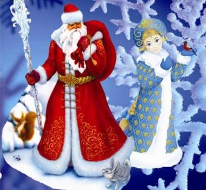 С Днем Рождения Деда Мороза! Поздравляю вас