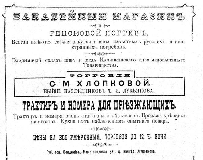 Рекламные объявления XIX века