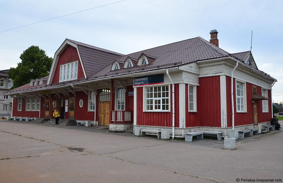 Вокзал и станция Приозерск