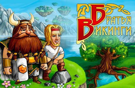 Братья Викинги
