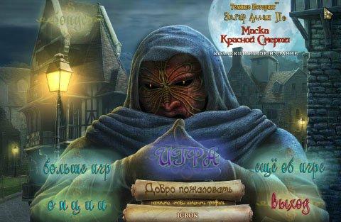 Темные Истории 5: Эдгар Аллан По Маска Красной Смерти. Коллекционное издание | Dark Tales 5: Edgar Allan Poe's The Masque of the Red Death CE (Rus)
