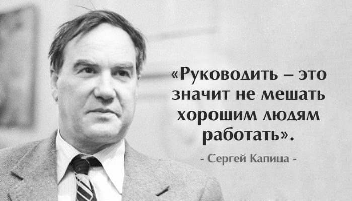 20 гениальных цитат Сергея Капицы (1 фото)