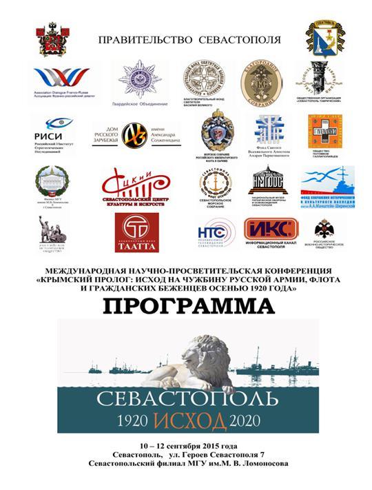 20150913_12-59-95-летие Русского исхода- конференция в Севастополе станет авторитетным международным форумом