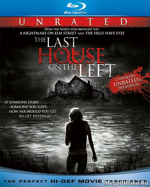 Последний дом слева / The Last House on the Left [Unrated] (2009/BDRip/HDRip)