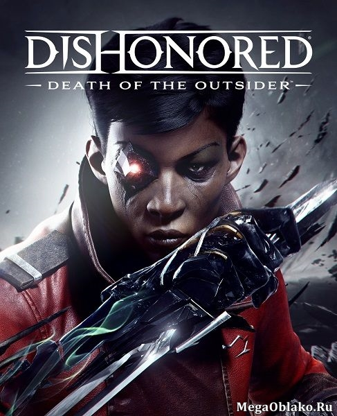 Dishonored: Death of the Outsider (2017) PC   RePack от xatab