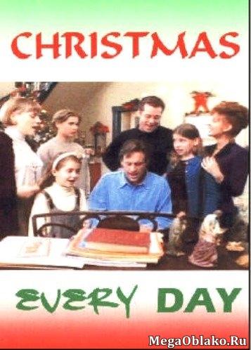 Рождество каждый день / Christmas Every Day (1996/TVRip)